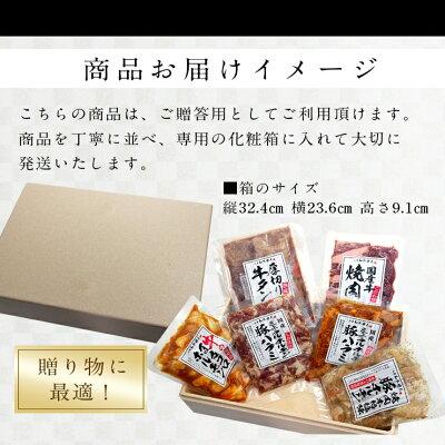 【送料無料】職人厳選6種セットこの商品1個で焼肉・BBQに大活躍化粧箱入りお歳暮ギフト