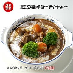 蔵王爽清牛ビーフシチュー