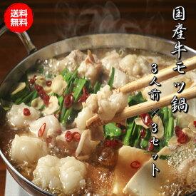 【3個セット】国産牛 もつ鍋 3個セット 送料無料 簡単調理 オンライン飲み あす楽 しょうゆ味 お中元