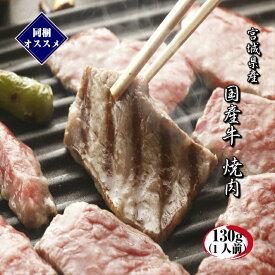 宮城県産 国産牛 焼肉 130g 同梱オススメ商品 冷凍送料無料商品と同梱で送料無料 1人前 内祝い プレゼント