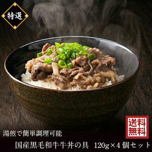 国産黒毛和牛 牛丼の具 120g×4個セット 温めるだけ 送料無料 時短メニュー 御歳暮