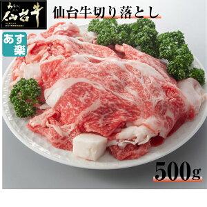 A5 B5 仙台牛 切り落とし 500g 送料無料 すき焼き 牛丼 最高級 黒毛和牛 牛肉 お試し 和牛切り落とし 内祝い プレゼント あす楽 御歳暮
