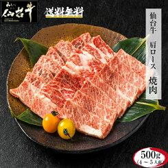 仙台牛肩ロース焼肉500g