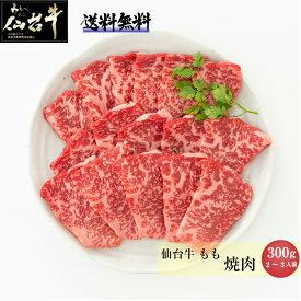 A5 B5 仙台牛 もも 焼肉 300g ギフト 送料無料 内祝い プレゼント 「当店オリジナル無添加ゆずぽん酢醤油付き」
