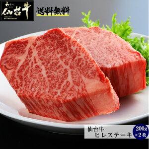 【お歳暮 ギフト】A5 B5 最高級 仙台牛 ヒレ ステーキ 200g×2枚 送料無料 ギフト 黒毛和牛 お歳暮 プレゼント