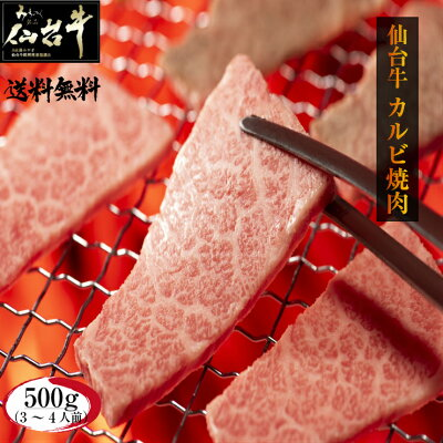 A5B5仙台牛カルビ500g送料無料ギフト焼肉最高級黒毛和牛BBQ