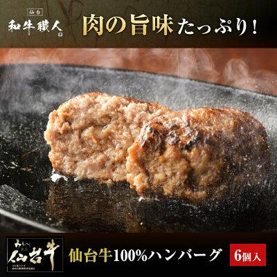 【送料無料】仙台牛ハンバーグ120g×4個セット【仙台牛】【ハンバーグ】【数量限定】【ギフト】