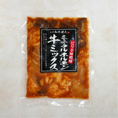 ピリ辛味噌味ミネラルホルモン牛ミックス冷凍商品と同梱で送料無料お中元