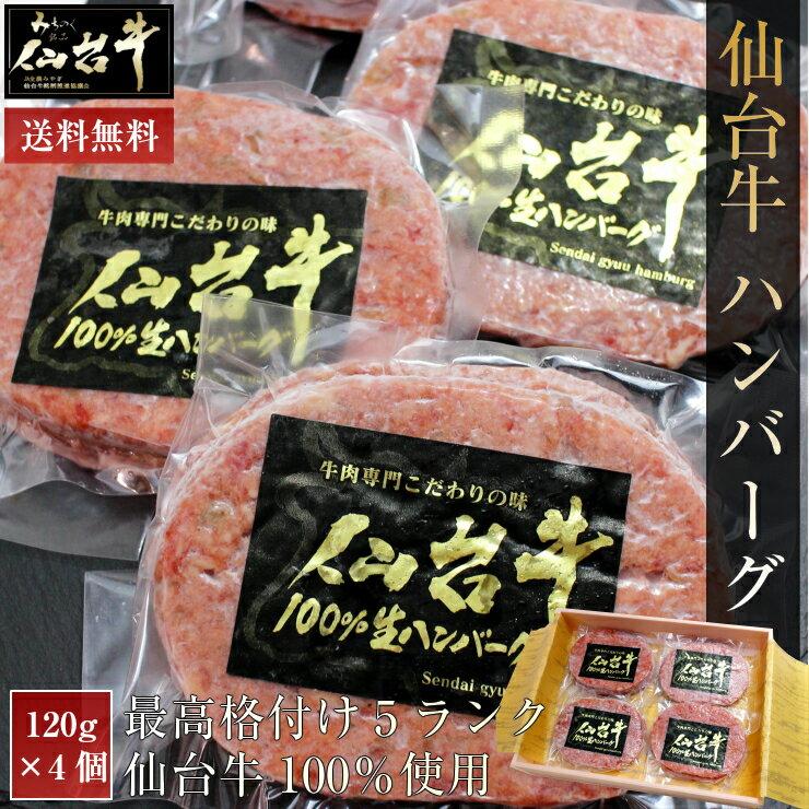 【4個入】A5 B5 仙台牛100% ハンバーグ 4個セット 送料無料 ギフト 冷凍 最高級 黒毛和牛 お試し 和牛ハンバーグ プレゼント 内祝い お歳暮