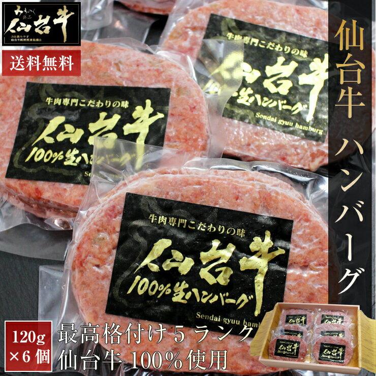 【6個入】A5 B5 仙台牛100% ハンバーグ 6個セット 送料無料 ギフト 冷凍 最高級 黒毛和牛 和牛ハンバーグ プレゼント 内祝い お祝い返し あす楽