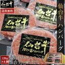 【6個入】A5 B5 仙台牛100% ハンバーグ 6個セット 送料無料 ギフト 冷凍 最高級 黒毛和牛 和牛ハンバーグ 内祝い お…