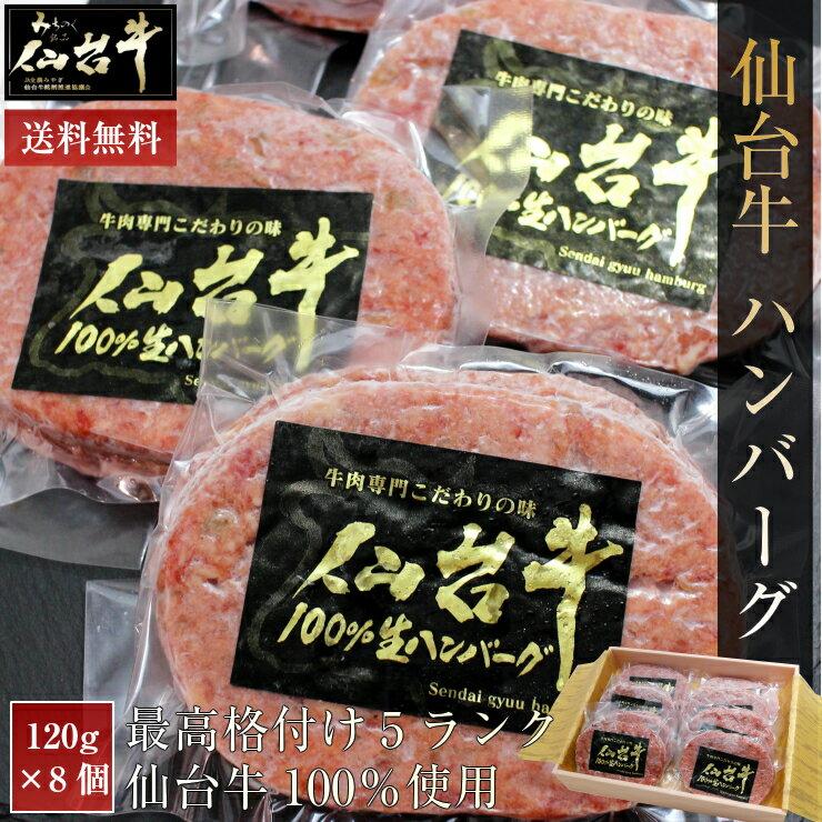【8個入】A5 B5 仙台牛100% ハンバーグ 8個セット 送料無料 ギフト 最高級 黒毛和牛 和牛ハンバーグ 内祝い 父の日 プレゼント