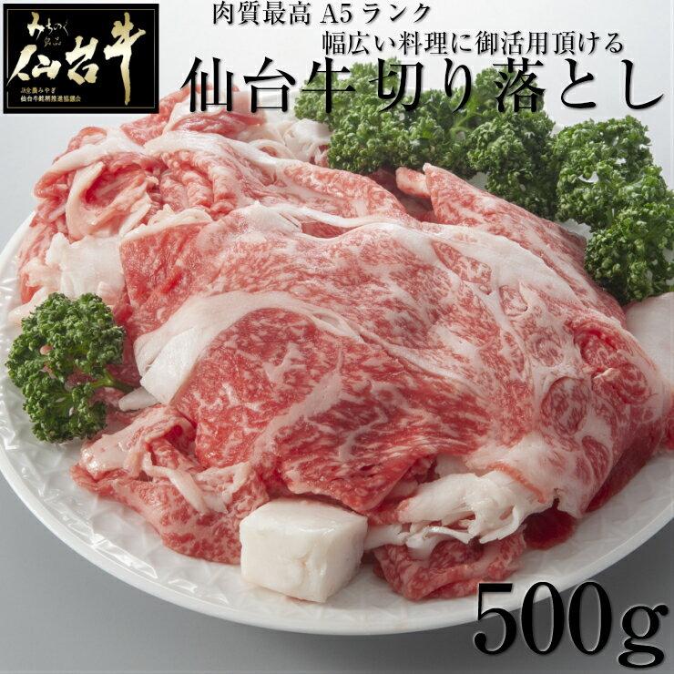A5 B5 あす楽 仙台牛 切り落とし 500g 送料無料 すき焼き 牛丼 最高級 黒毛和牛 牛肉 お試し 和牛切り落とし 内祝い 父の日 プレゼント