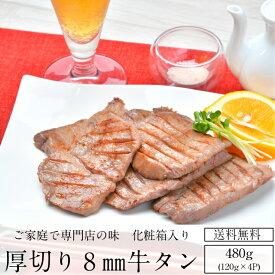 厚切り牛タンギフト480g(120g×4個入り) 送料無料 化粧箱入り ギフト 約4〜5人前 食べたい時に必要な分だけ解凍可能  ギフト