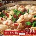 【約9人前】【メガ盛り900g】 国産牛 もつ鍋900g(300g×3人前セット) 簡単調理  下茹での手間なし スープ入り し…
