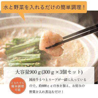 【3個セット】国産牛もつ鍋3個セット送料無料簡単調理