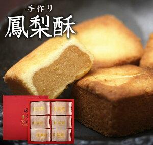 【送料無料】鳳梨酥(バイ皮果物餡)お中元のお菓子、原材料はすべて日本で調達し、甘さ控えめに仕上げた6個セット
