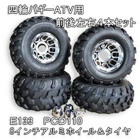 四輪バギーATV用PCD110 8インチアルミホイール&チューブレスタイヤ前後左右4本セット E133
