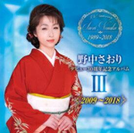 野中さおり『デビュー 30周年記念企画アルバムIII』CD
