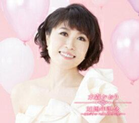 水森かおり『水森かおり20周年記念〜オリジナルベストセレクション〜』CD/カセットテープ