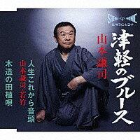 山本謙司「津軽のブルース」C/W「人生これから音頭」[カラオケ付]CD