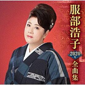 『服部浩子 2020年全曲集』CD