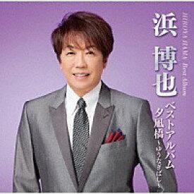 『浜 博也ベストアルバム夕凪橋〜ゆうなぎばし〜』CD