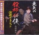 島津亜矢『亜矢の股旅・任侠演歌セレクション』CD/カセットテープ