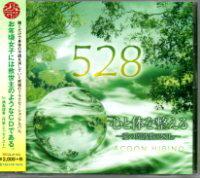 ACOON HIBINO『心と体を整える 〜愛の周波数528Hz〜』CD