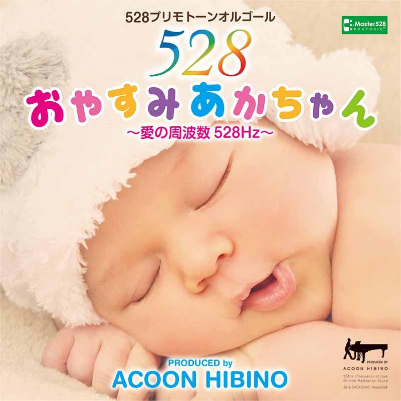 ACOON HIBINO『528プリモトーンオルゴールおやすみあかちゃん〜愛の周波数528Hz〜』CD