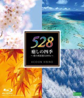 ACOON HIBINO『癒しの四季〜愛の周波数528Hz〜』Blu-ray Disc