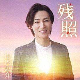 山内恵介「残照」C/W「弱虫」[愛盤](カラオケ付き) CD/カセットテープ