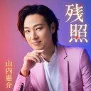 山内恵介「残照」C/W「網走3番線ホーム」[駅盤](カラオケ付き) CD
