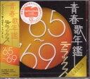 大人の音楽・オムニバス『青春歌年鑑デラックス '65〜'69』CD2枚組