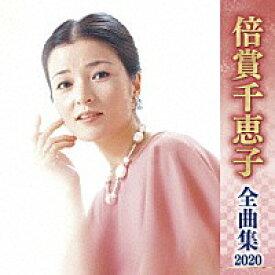 『倍賞千恵子全曲集2020』CD
