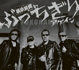 横浜銀蠅『ぶっちぎりアゲイン<初回限定:路薫'狼琉盤>』2CD+DVD 豪華BOX仕様