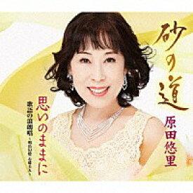 原田悠里『砂の道』C/W『思いのままに』(カラオケ付)CD/カセットテープ