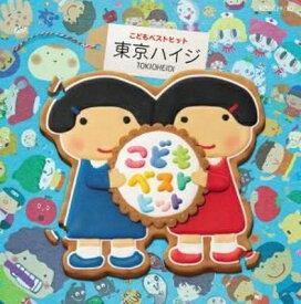 「東京ハイジ こどもベストヒット〜はみがきのうた・ボウロのうた・おばけのホットケーキ み〜んなはいってる!」CD+DVD