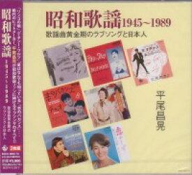 オムニバス『昭和歌謡1945-1989 歌謡曲黄金期のラブソングと日本人』CD2枚組