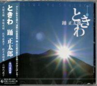 踊正太郎『ときわ』CD