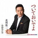 北川裕二『ついておいでよ』C/W『宵待草の女』[カラオケ付]CD/カセットテープ
