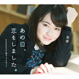 『あの日、恋をしました。 presented by 胸キュンスカッと』CD