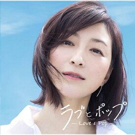 『ラブとポップ 〜好きだった人を思い出す歌がある〜 mixed by DJ和』CD