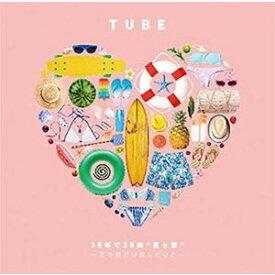 "TUBE(チューブ)「35年で35曲""夏と恋"" 〜夏の数だけ恋したけど〜」CD"