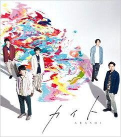 嵐(ARASHI)『カイト』C/W『Journey to Harmony』C/W『Sounds of Joy』C/W『僕らの日々 』【通常盤】(オリジナル・カラオケ付き)CD