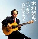 「決定盤 木村好夫ムード・ギター昭和歌謡名曲選」CD2枚組