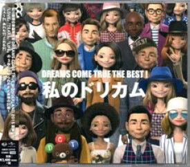 DREAMS COME TRUE(ドリームズ・カム・トゥルー)『DREAMS COME TRUE THE BEST! 私のドリカム』CD3枚組