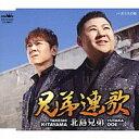 北島兄弟 (大江裕&北山たけし)『兄弟連歌(れんか)』C/W『ガラスの街』(大江裕ソロ)[カラオケ付]CD