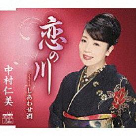中村仁美『恋の川』C/W『しあわせ酒』[カラオケ付]CD/カセットテープ