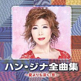 『ハン・ジナ全曲集〜愛よりも深く・窓〜』CD